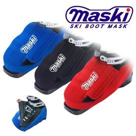 【保温効果抜群!防水効果】MASKI2 マスキー2 MASKI SKI BOOT MASK【スキー ブーツ アクセサリー】