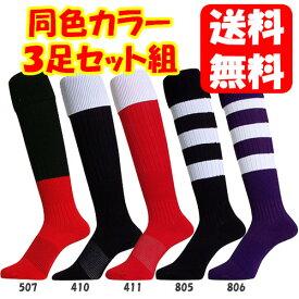 【同色3足組 送料無料】サッカー・ラグビーソックス original football stocking 3足セット【靴下・ストッキング・頑強】
