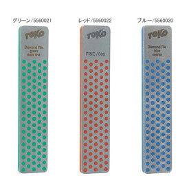 【エントリーでP2倍 8/9 1:59まで 39ショップ限定】最安値に挑戦 TOKO トコ ダイヤモンドファイル〔グリーン 、レッド、ブルー〕 【スキー スノーボード チューンナップ用品】