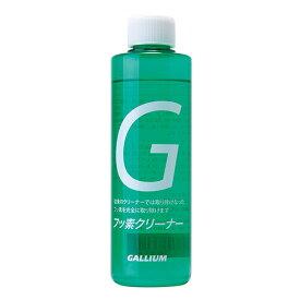 最安値に挑戦!GALLIUM ガリウム IA0001 フッ素クリーナー 180ml【スキー スノーボード チューンナップ用品】