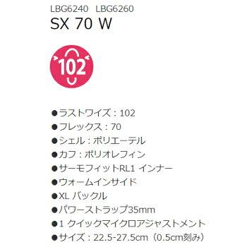 1718LANGEラングブーツSX70Wスキーブーツレディース
