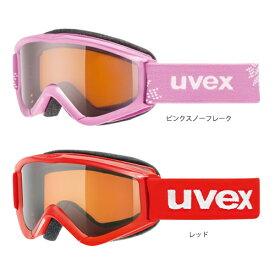 UVEX ウベックス ジュニア スキー ゴーグル uvex speedy pro 17-18モデル 子供用 キッズ スノーボード