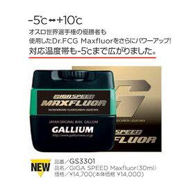 最安値に挑戦!【スタートワックス】GALLIUM ガリウム ワックス GS3301 GIGA SPEED Maxfluor 30ml【液体 スキー スノーボード WAX】