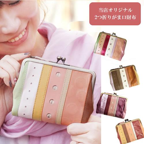本革がま口財布 二つ折り財布 レディース 小銭入れあり かわいい 使いやすい ピンク プレゼント 誕生日 使いやすくて可愛い!当店オリジナルシャルロット・ポルト