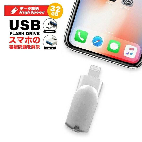 スマホ用 USB iPhone用 iPhone iPad USBメモリー 32GB Lightning データ移動 大容量 互換 タブレット Android PC i-USB-Storer 機種変更 ライトニング
