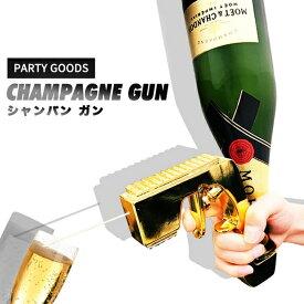CHAMPAGNE GUN ミニサイズ シャンパンガン シャンパンシャワー ドンペリ二ヨン ドンペリ モエ・エ・シャンドン ボトルホルダー ディスプレイ インテリア雑貨 シャンパンブラスター