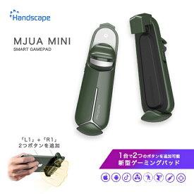 【2020 新作】 MUJA MINI Smart TouchPad ゲームパッド コントローラー スマホ Handscape Android iOS iphone Bluetooth 射撃ボタン pubg mobile グリップ 多機種対応