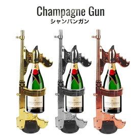 CHAMPAGNE GUN シャンパンガン シャンパンシャワー ドンペリ二ヨン ドン・ペリニヨン モエ・エ・シャンドン ボトルホルダー ドリンクホルダー ストッパー ディスプレイ インテリア プレゼント パーティー クラブ ビーチ インテリア bar 銃