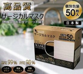 【送料無料!】日本製個包装マスク 1箱50枚入 三層 不織布 サージカルマスク 使い捨て日本製マスク マスク 個包装マスク 日本製 個装 個別包装 国産