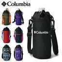 【メール便送料無料】 COLUMBIA コロンビア プライスストリーム ボトルホルダー/500mlペットボトルホルダー ドリンク…