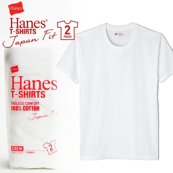 【ゆうパケット送料無料(ポスト投函)】 Hanes ヘインズ ジャパンフィット クルーネック Tシャツ ホワイト パックT 2枚組 メンズ 男性用/Hanes コットン 100% Hanes White Tシャツ Japan fit 2P 白 無地 半袖Tシャツ インナー H5110010