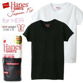 【メール便送料無料】 Hanes ヘインズ NEW ジャパンフィット レディース クルーネックTシャツ 5.3オンス ブラック/ホワイト アソートパックT 2枚組 /半袖 無地 コットン 綿100% 白 黒 インナー HW5320