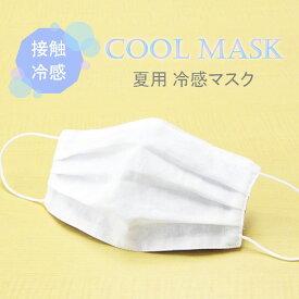 夏用 マスク 日本製 ひんやり冷たい冷感マスク M-CLOTH 冷感素材の夏用マスク (Q-max 0.389でヒンヤリ感MAX) 送料無料 1枚入