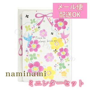 naminamiシリーズ・ナミナミ ミニレターセット Mini Letter Set・おしゃれ・大人 クローズピン メール便OK
