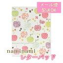 【naminamiシリーズ・ナミナミ】レターパッド 【手紙】【便せん】【クローズピン ClothesPin】【メール便OK】【SP】