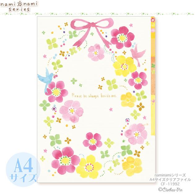 naminamiシリーズ・ナミナミ クリアファイル A4サイズ・3ポケット・Clear File クローズピン ClothesPin メール便OK