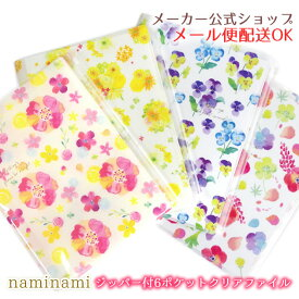 naminami land・ナミナミ ジッパー付き ファスナー付 6ポケット A4 クリアファイル・Clear File クローズピン メール便OK