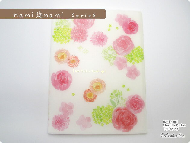naminamiシリーズ・ナミナミ クリアファイルポケット・Clear File Pocket(ローズ) メール便不可◆宅配便発送指定商品 クローズピン ClothesPin