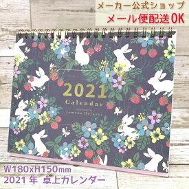 2021年度版★卓上カレンダーTomoko Hayashi・トモコ クローズピン メール便OK
