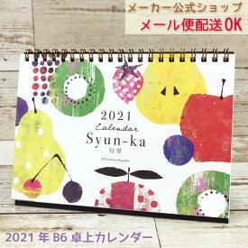 2021年度版★B6卓上カレンダーTomoko Hayashi・トモコ Syun-ka 旬果 クローズピン メール便OK