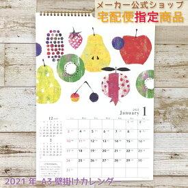 2021年度版★A3 壁掛けカレンダーTomoko Hayashi・トモコ Syun-ka 旬果 クローズピン メール便不可◆宅配便発送指定商品