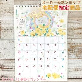 2021年度版★A3壁掛けカレンダーもんシリーズ クローズピン メール便不可◆宅配便発送指定商品