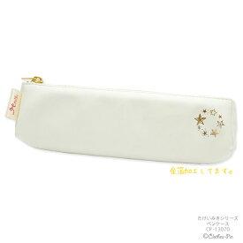 たけいみき  Pen Case(星空) ペンケース・ふでばこ クローズピン ClothesPin メール便なら送料無料・ゆうメール◆後払い不可◆