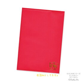 たけいみき  Book cover(トランプ) ブックカバー・文庫本サイズ クローズピン ClothesPin メール便なら送料無料・ゆうメール◆後払い不可◆