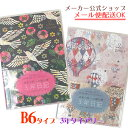 日記帳(3年日記)Tomoko Hayashi・トモコ3年ダイアリー・3年分書き込める連用日記・B6タイプ クローズピン メール…