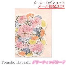 誕生日カード Tomoko Hayashi・トモコ・林 朋子 グリーティングカード HappyBirthday クローズピン メール便OK