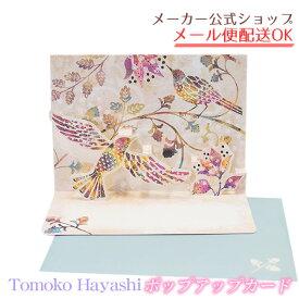 申し訳ございません。大変混みあっており8月中旬頃の発送となります★Tomoko Hayashi・トモコ ポップアップカード・グリーティングカード クローズピン メール便OK