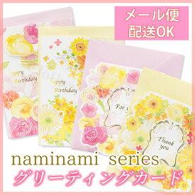 naminamiシリーズ・ナミナミ グリーティングカード お花・イエローダリア・ローズ・誕生日・多目的 クローズピン メール便OK