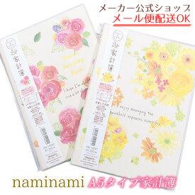 naminamiシリーズ・ナミナミ 家計簿・A5サイズ クローズピン メール便なら送料無料・ゆうメール◆後払い不可◆