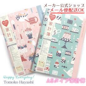 家計簿 A5タイプ Tomoko Hayashi・トモコ・林 朋子 (Happy Everyday!) おしゃれ・大人・クローズピン メール便なら送料無料・ゆうメール
