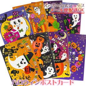 ハロウィン ポストカード halloween・Postcard・イラストポストカード クローズピン メール便OK