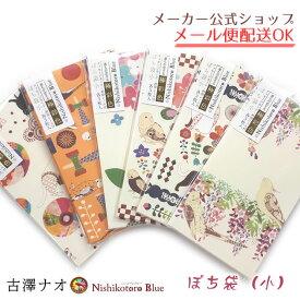 イラストレーター古澤ナオ NishikotoroBlue ポチ袋・小・メッセージカード付き 3枚入り・金封・お年玉袋 おしゃれ・大人 クローズピン メール便OK