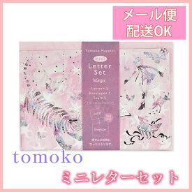 Tomoko Hayashi・トモコ ミニレターセット Letter Set・おしゃれ・大人 手紙 便せん クローズピン メール便OK