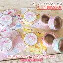 マスキングテープ サンリオキャラクターズ×たけいみき2nd collection 第2弾 おしゃれ大人かわいい・キティ・キキラ…