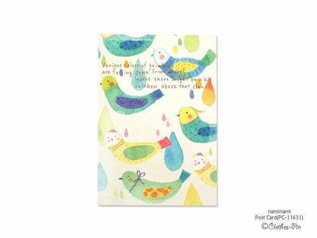 naminamiシリーズ・ナミナミ ポストカード イラスト・はがき・Post Card・葉書・水彩タッチ・おしゃれ・大人 クローズピン ClothesPin メール便OK
