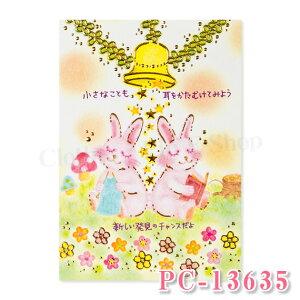 【数量限定・在庫限り・早い者勝ち】もんシリーズ ポストカード PC-13635 イラスト・はがき・Post Card・葉書・癒し・かわいい クローズピン メール便OK 【ZG】
