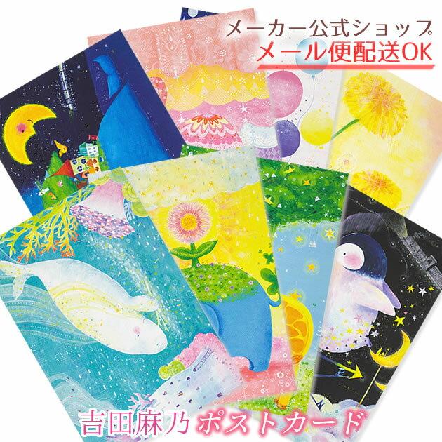 asano yoshida・吉田麻乃 ポストカード イラスト・はがき・Post Card・葉書・かわいい クローズピン ClothesPin メール便OK SP