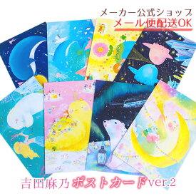 asano yoshida・吉田麻乃 ポストカード イラスト・はがき・Post Card・葉書・かわいい クローズピン メール便OK
