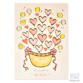 もんシリーズ ポストカード イラスト・はがき・Post Card・葉書・癒し・かわいい クローズピン メール便OK◆後払い不可◆