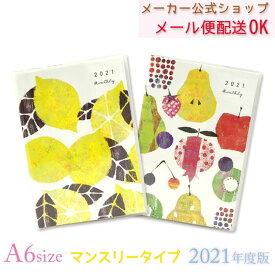手帳 2021年 スケジュール帳 Tomoko Hayashi・トモコ Syun-ka 旬果 A6 マンスリータイプ(月間) 2020年10月始まり メール便OK