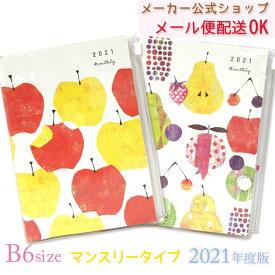 手帳 2021年 スケジュール帳 Tomoko Hayashi・トモコ Syun-ka 旬果 B6 マンスリータイプ(月間) 2020年12月始まり メール便OK