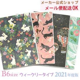 25%OFFクーポン発行中♪手帳 2021年 スケジュール帳 Tomoko Hayashi・トモコ B6 ウィークリータイプ(週間) 2020年10月始まり クローズピン メール便OK