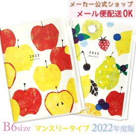 手帳 2022年 スケジュール帳 Tomoko Hayashi・トモコ Syun-ka 旬果 B6 マンスリータイプ(月間) 2021年12月始まり クローズピン メール便OK