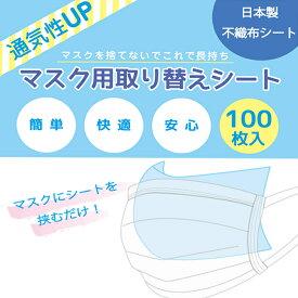 マスクシート マスク用取り替えシート100枚入り 日本製 国産 使い捨て 不織布フィルター インナーシート とりかえシート 2個のご注文でメール便なら送料無料・ゆうメール★注・マスクは付属しません。