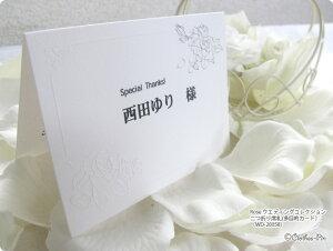 二つ折り席札(多目的カード) 結婚式 ウェディングアイテム メッセージカード クローズピン メール便OK