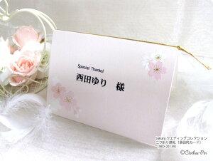 二つ折り席札(多目的カード) 結婚式 ウェディングアイテム 桜 メッセージカード クローズピン メール便OK